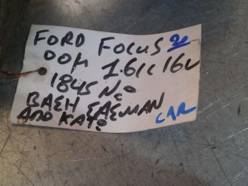 FORD FOCUS 00 1,6cc 16v ΒΑΣΗ ΣΑΣΜΑΝ ΚΑΤΩ
