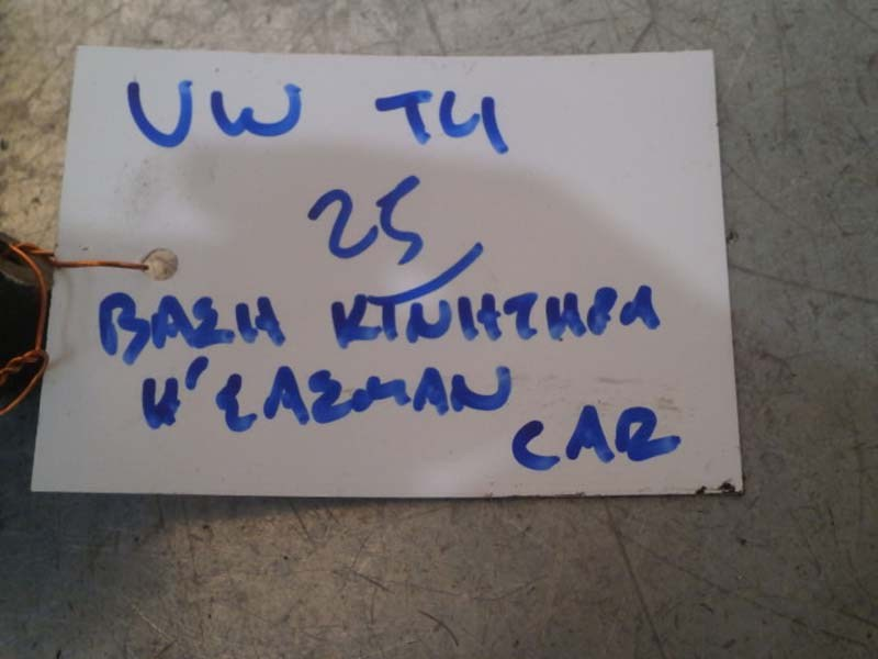 VW T4 ΒΑΣΗ ΚΙΝΗΤΗΡΑ ΣΑΣΜΑΝ