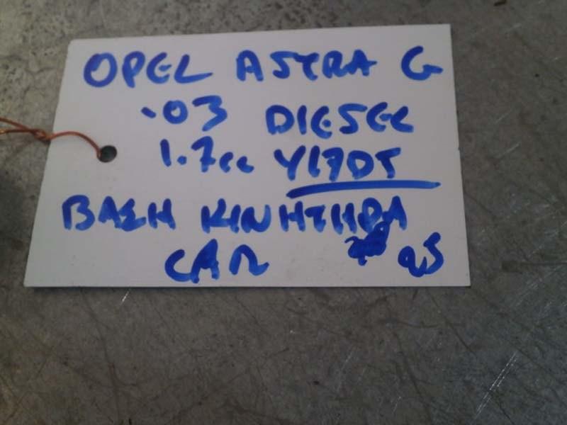 OPEL ASTRA G 03 1,7cc DIESEL Y17DT ΨΥΓΕΙΟ ΒΑΣΗ ΚΙΝΗΤΗΡΑ