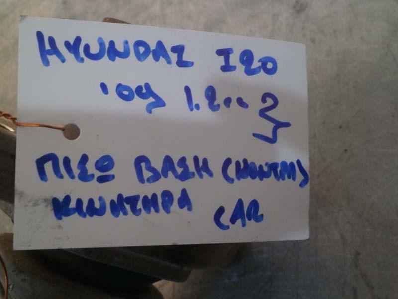 HYUNDAI  i20 09 1,2cc ΠΙΣΩ ΒΑΣΗ ΚΙΝΗΤΗΡΑ ''ΚΟΝΤΡΑ,,