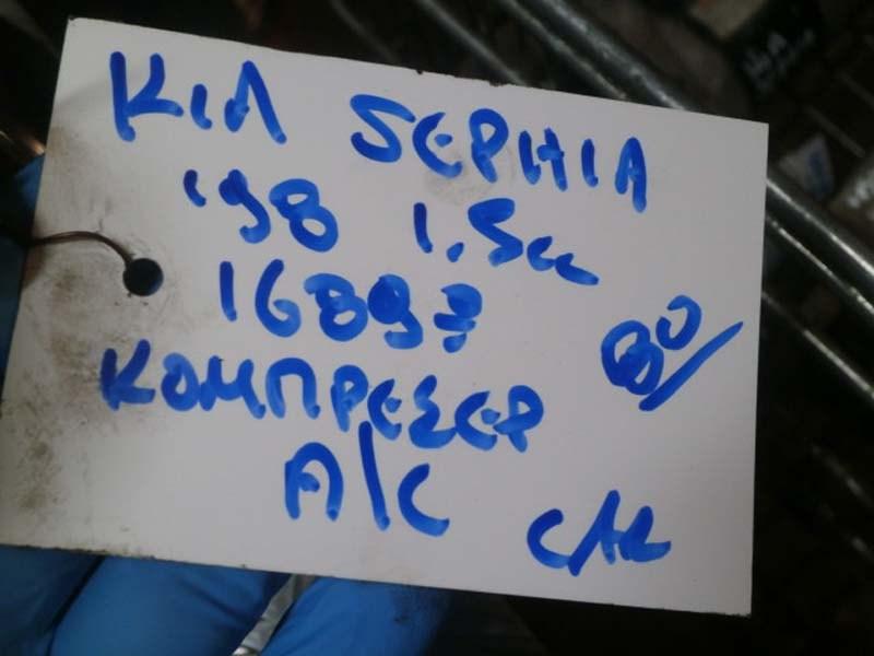 KIA SEPHIA 98 1,5cc BF ΚΟΜΠΡΕΣΕΡ Α/C