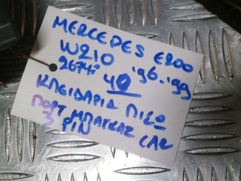 MERCEDES E200 W210 96-99 ΠΙΣΩ  ΚΛΕΙΔΑΡΙΑ ΠΟΡΤ ΠΑΓΚΑΖ 3ΡΙΝ