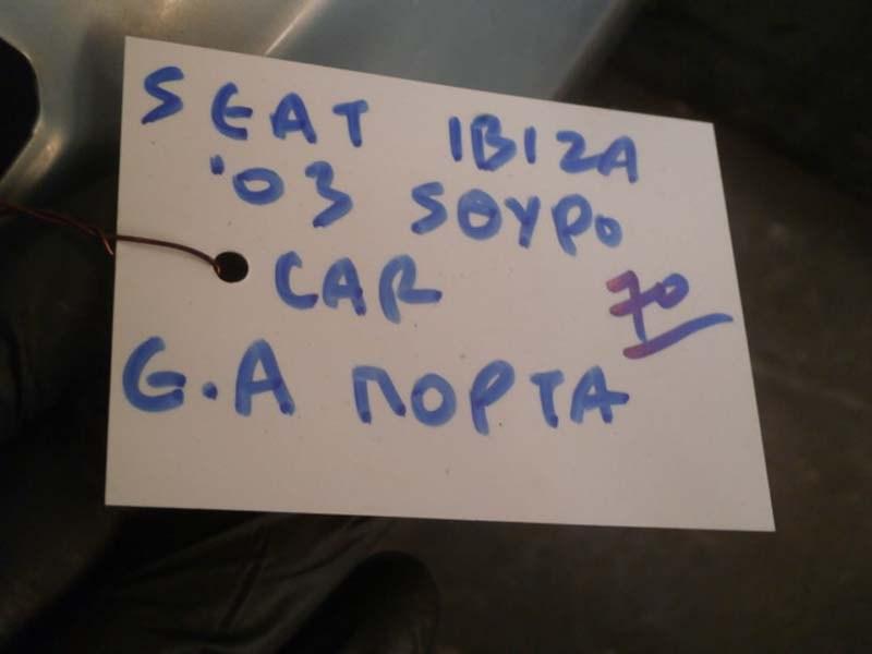 SEAT IBIZA 03 5ΘΥΡΟ ΕΜΠΡΟΣ ΑΡΙΣΤΕΡΗ ΠΟΡΤΑ