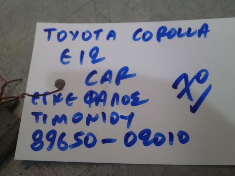 TOYOTA COROLLA E12 ΕΓΚΕΦΑΛΟΣ ΤΙΜΟΝΙΟΥ ΚΩΔ 89650-02010