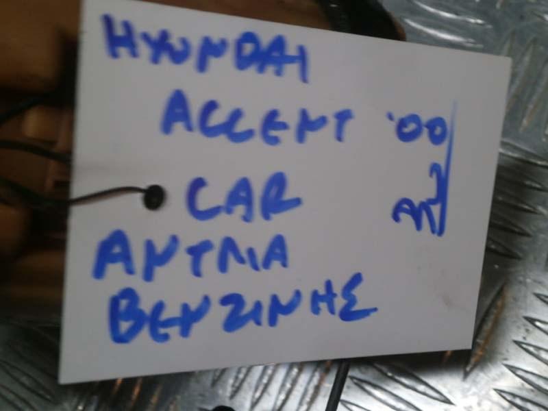 HYUNDAI ACCENT '00  ΑΝΤΛΙΑ ΒΕΝΖΙΝΗΣ