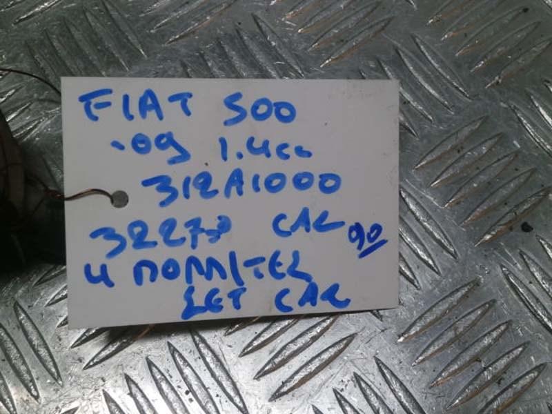 FIAT 500 09 1,4cc 312A1000 ΣΕΤ 4ΑΔΑ ΠΟΛΛΑΠΛΑΣΙΑΣΤΕΣ