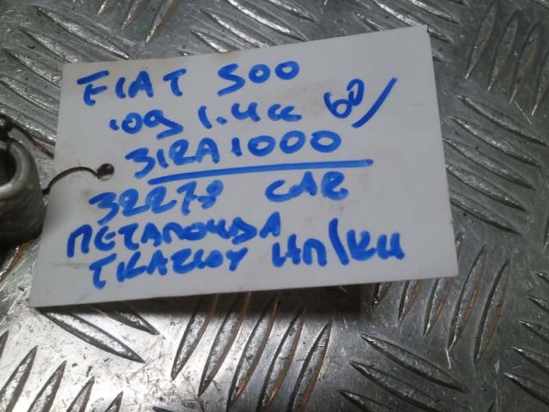 FIAT 500 09 1,4cc 312A1000 ΠΕΤΑΛΟΥΔΑ ΓΚΑΖΙΟΥ ΗΛΕΚΤΡΙΚΗ