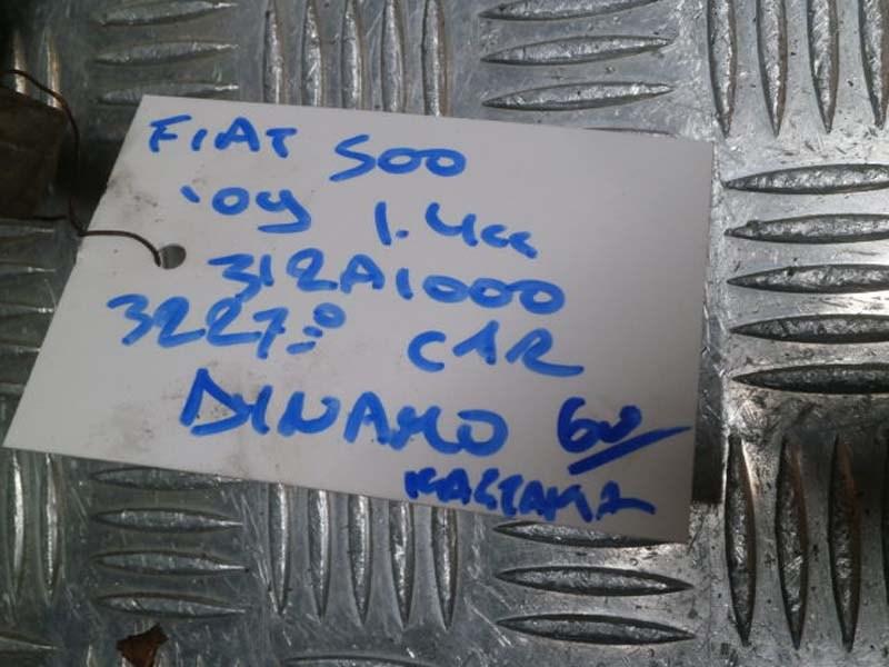 FIAT 500 09 1,4cc 312A1000 ΔΥΝΑΜΟ ΜΕ ΚΑΣΤΑΝΙΑ
