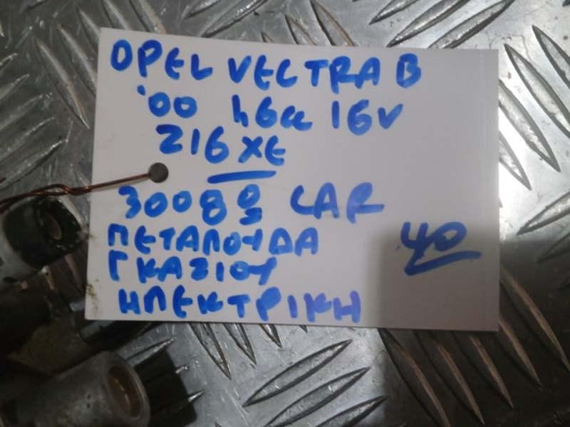 OPEL VECTRA B 00 1.6cc Z16XE ΠΕΤΑΛΟΥΔΑ ΓΚΑΖΙΟΥ