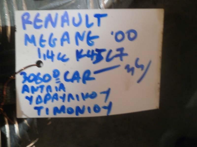 RENAULT MEGANE 00 1.4cc K4JC7 ΑΝΤΛΙΑ ΥΔΡΑΥΛΙΚΟΥ ΤΙΜΟΝΙΟΥ