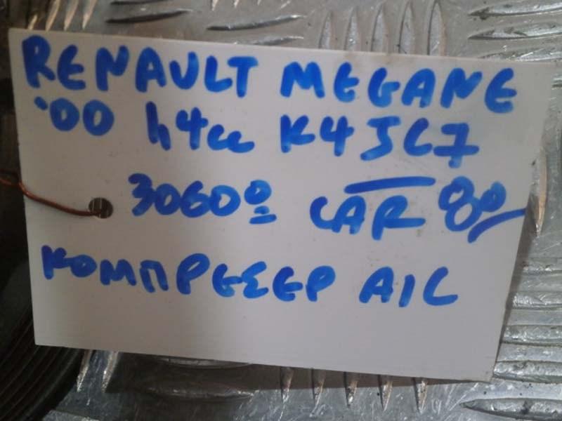 RENAULT MEGANE 00 1.4cc K4JC7 ΚΟΜΠΡΕΣΕΡ Α/C
