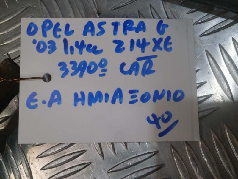 OPEL ASTRA G 03 1,4cc Z14XE ΕΜΠΡΟΣ ΑΡΙΣΤΕΡΟ ΗΜΙΑΞΟΝΙΟ