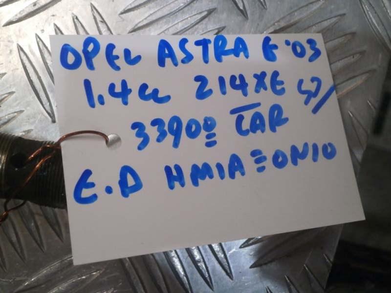 OPEL ASTRA G 03 1,4cc Z14XE ΕΜΠΡΟΣ ΔΕΞΙΟ ΗΜΙΑΞΟΝΙΟ