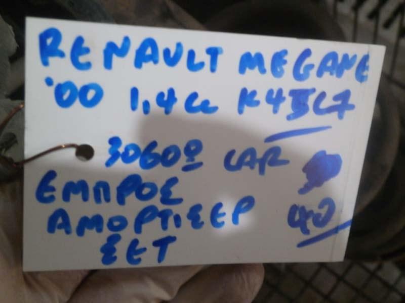 RENAULT MEGANE 00 1.4cc K4JC7 ΕΜΠΡΟΣ ΑΜΟΡΤΙΣΕΡ ΣΕΤ